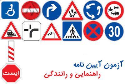 راهنمایی و رانندگی